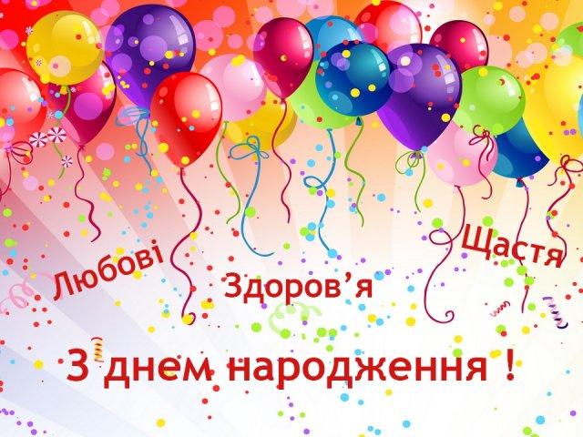 Акція на день народження