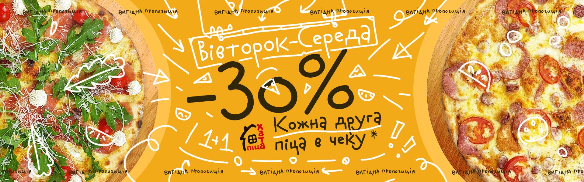 Акція вівторок-середа -30%